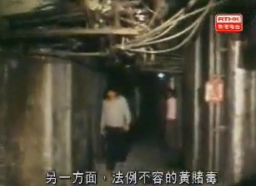 Frame from hidden video showing Kowloon Hidden City alley