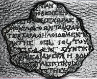 Magnified view of Antikythera Mechanism inscriptions